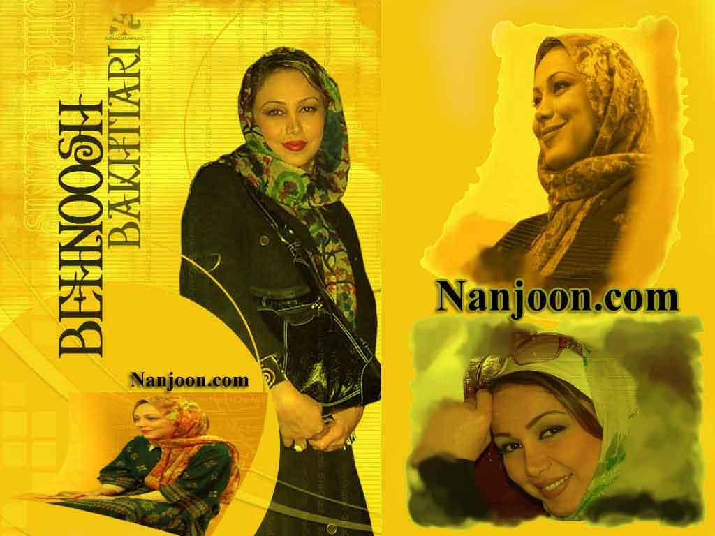 http://www.nanjoon.com بهنوش بختیاری