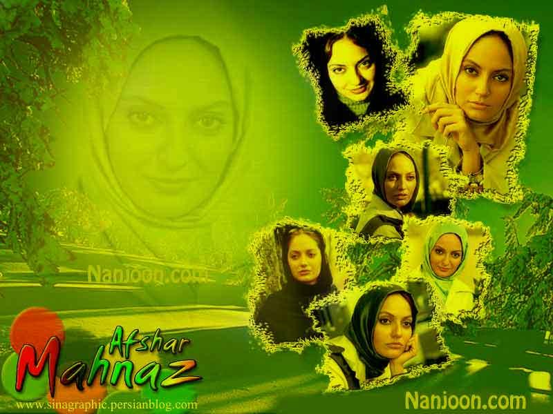 http://www.nanjoon.com مهناز افشار