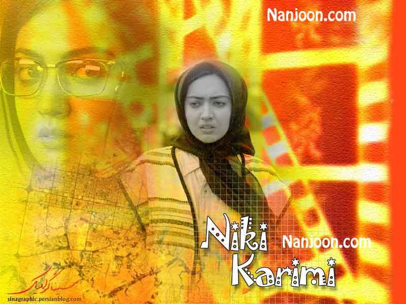 http://www.nanjoon.com نیکی کریمی