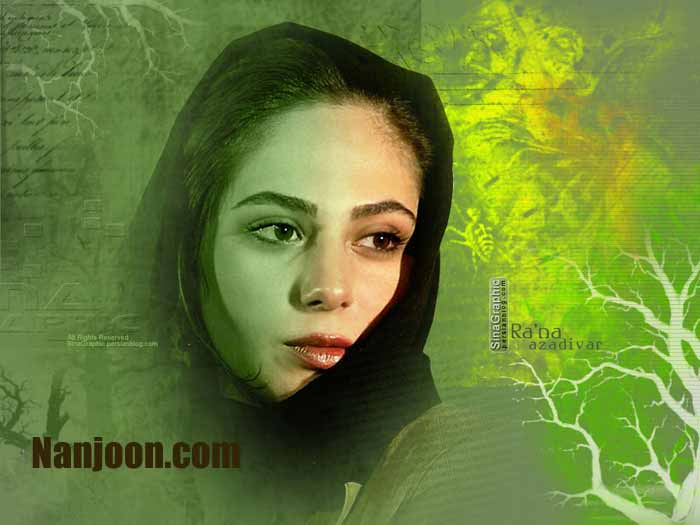 http://www.nanjoon.com رعنا آزادی ور